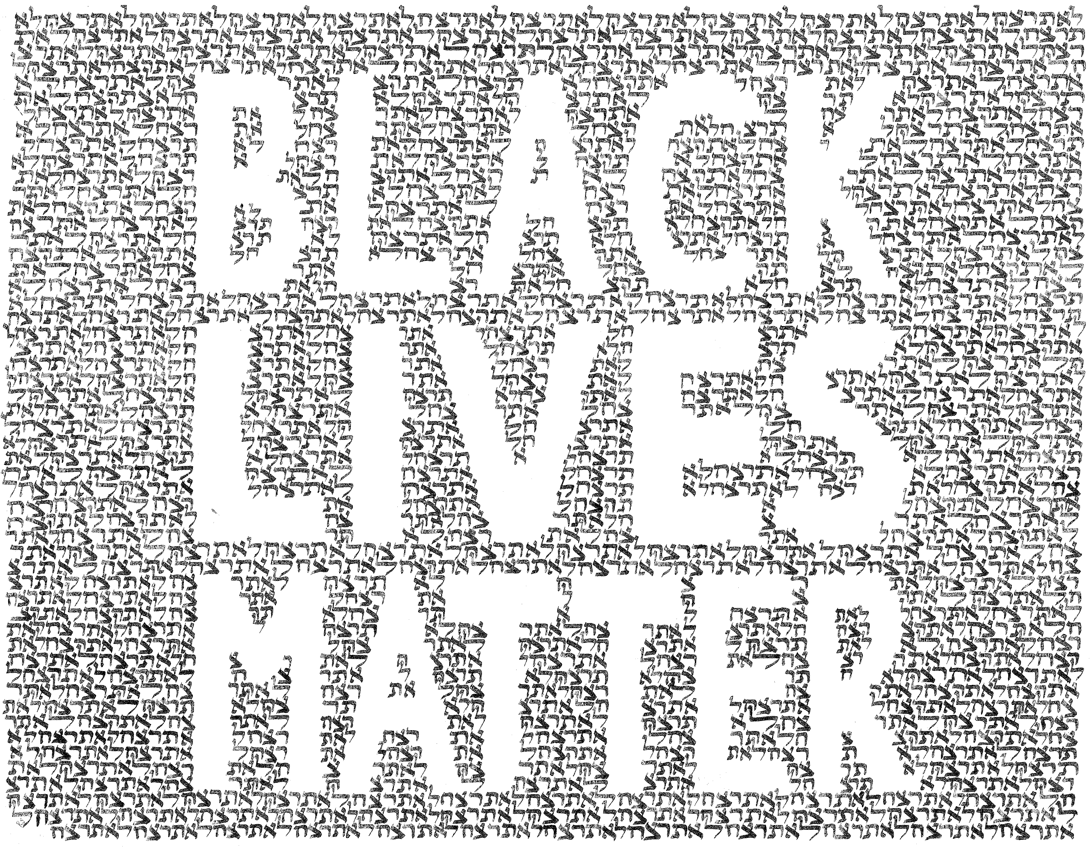 """""""Black Lives Matter"""" spelled out in the space between Hebrew calligraphy repeating """"Lo Tirtzach"""" (do not murder)"""